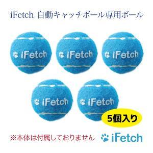 iFetch 自動キャッチボール専用ボール 5個セット|ip-plus