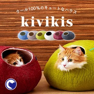 正規品 キャットハウス kivikis キビキス ペットベッド 北欧 ペットハウス 繭 コクーン ウール ハンドメイド|ip-plus