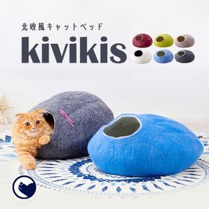 (2個セット)正規品 キャットハウス kivikis キビキス Lサイズ  コクーン ウール ハンドメイド フェルト 猫 ネコ ねこ ベッド ip-plus