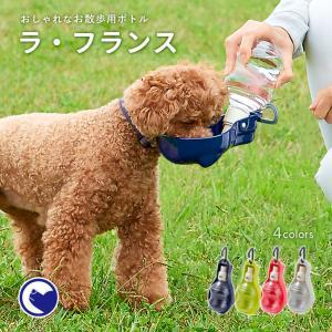 (OFT) 犬 猫 水飲み お散歩ボトル ラ・フランス ip-plus