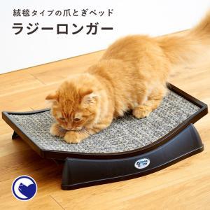 猫 ねこ ベッド つめとぎ スクラッチ ラジーロンガー|ip-plus