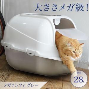 (OFT) メガコンフィ グレー (猫 ネコ ねこ トイレ フード フタ 大きい ビッグ 飛び散り フルカバー フード付き 大きめ シンプル おしゃれ おすすめ 海外製)|ip-plus