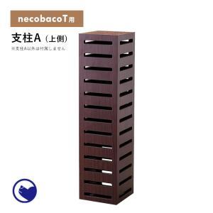 (OFT) necobacoT用パーツ 支柱A (パーツ販売)|ip-plus