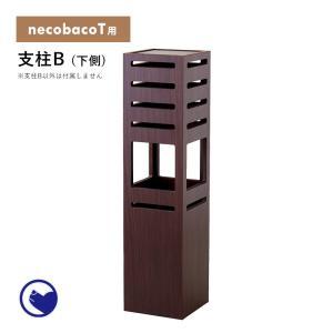(OFT) necobacoT用パーツ 支柱B (パーツ販売)|ip-plus