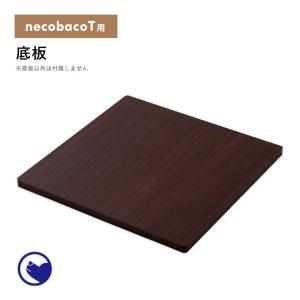 (OFT) necobacoT用パーツ 底板 (パーツ販売)|ip-plus