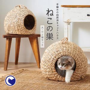 猫ちぐら ベッド 大小2個セット ドーム ヒヤシンス 水草 セット 手編み おしゃれ ねこの巣 マット付き |ip-plus