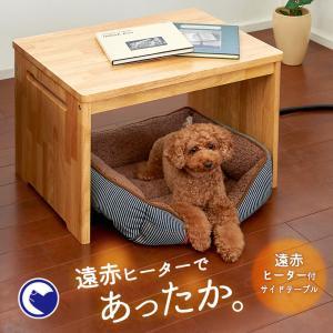 (OFT) 遠赤ヒーター付きサイドテーブル (ねこ こたつ コタツ 猫 おしゃれ ヒーター ぬくぬく 遠赤外線 木製 日本製) ip-plus