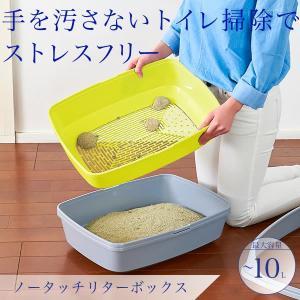 猫 トイレ 固まる砂 清潔 簡単 ノータッチリッターボックス|ip-plus