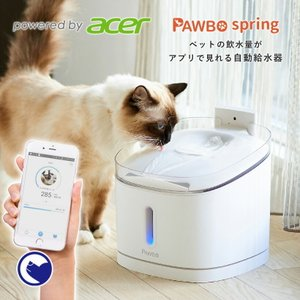 (OFT) Pawbo Spring パウボ スプリング (自動給水器 水飲み ボウル 犬 猫 アプリ スマホ iPhone android 多頭飼い 健康管理 飲水量 診断)|ip-plus
