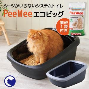 (OFT) PeeWee エコビッグ 本体&専用猫砂セット  (システムトイレ 猫トイレ 大型)|ip-plus