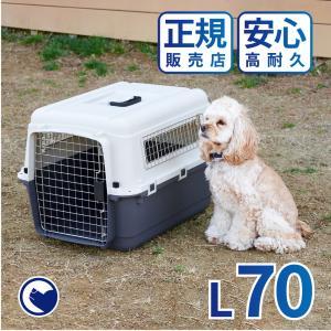 (OFT) ペットケンネル・ファーストクラス L70 (おしゃれ おすすめ 飛行機 小型犬 中型犬 多頭用 ハードキャリー コンテナ クレート キャリー 犬 猫 ペット)|ip-plus