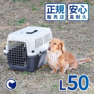 犬 イヌ ケンネル 丈夫 清潔 ハードキャリー ペットケンネル・ファーストクラス L50|ip-plus