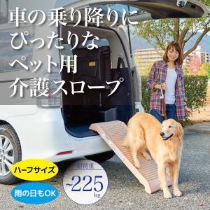 犬 介護 車 スロープ ステップ ペットステップ・ハーフサイズ|ip-plus