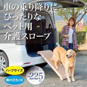 (新品未使用アウトレットセール) 犬 介護 車 スロープ ステップ ペットステップ・ハーフサイズ *外箱つぶれ*|ip-plus