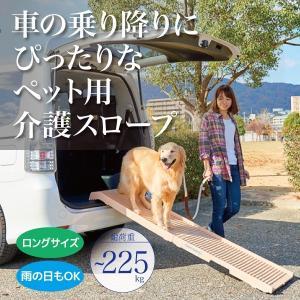 犬 介護 車 スロープ ステップ ペットステップ・ロングサイズ |ip-plus