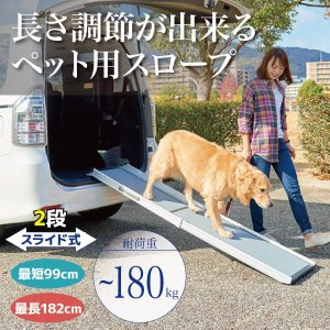 犬 介護 車 スロープ ステップ ペットステップ・スライド|ip-plus