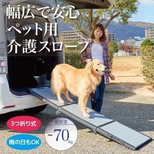 犬 大型 介護 老犬 車 スロープ ペットステップ・ワイド|ip-plus
