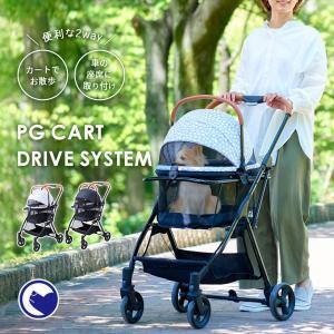 (OFT) PGカート ドライブシステム [ペットカート 車 ドライブ おすすめ 乗り降り 楽 小型犬 キャリー カート フルカバー 折りたたみ 耐荷重 安定 4輪]|ip-plus