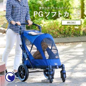 (OFT) PGソフトカートミニmini (ペットカート 多頭 おすすめ 乗り降り 楽 小型犬 中型犬 キャリー カート フルカバー 折りたたみ 耐荷重 30kg)|ip-plus