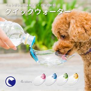 【在庫一掃アウトレットセール!!】犬 給水機 簡単 便利 ペットボトル用給水デバイス クイックウォータークリア *新品未使用品*|ip-plus