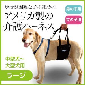 介護 介助 老犬 歩行補助 ヘルニア らくらくウォーキングハーネス ラージ|ip-plus