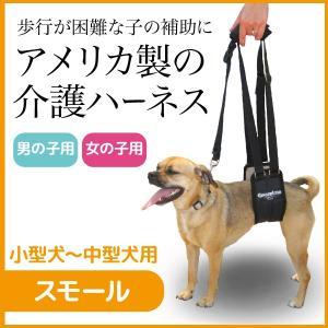 介護 老犬 歩行補助 ヘルニア らくらくウォーキングハーネス スモール|ip-plus