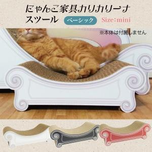 爪とぎ 猫 ねこ キャット スクラッチ ガリガリ 段ボール カリカリーナ mini スツール スタンダードサイズ用|ip-plus
