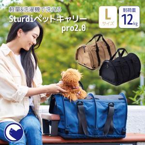 (OFT) Sturdi ペットキャリーpro 2.0 Lサイズ  (おしゃれ ブランド ランキング うさぎ キャンプ アウトドア 折り畳み ポータブル 犬 猫 旅行 ショルダー) ip-plus