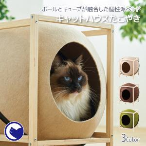 キャットハウス ベッド キューブ cube ドーム 猫 ねこ ネコ インテリア おしゃれ たこやき takoyaki