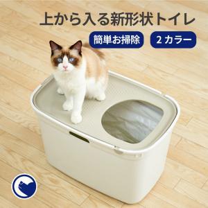 上から入る猫トイレ 散らからない TOP CAT 掃除 フルカバー ネコトイレ 猫 ねこ ボックス BOX TOPCAT【トップキャット】2色|ip-plus