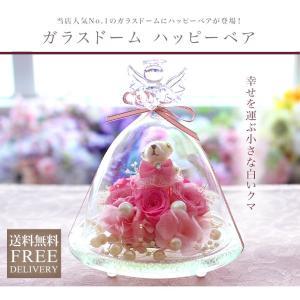 プリザーブドフラワー ギフト 誕生日 結婚式 電報 ギフト 誕生祝い プレゼント 花 プリザーブドフラワー ガラスドーム エンジェル ハッピーベア|ipfa