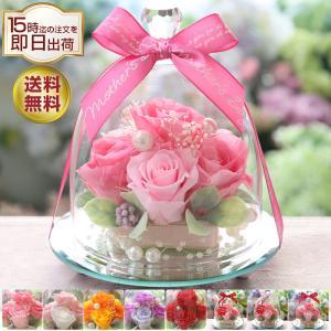 プリザーブドフラワー ギフト プリザーブド フラワー クリスマス プレゼント 贈り物 誕生日 結婚祝い お祝い 花 バラ ガラスドーム エレガンス プレミアム|ipfa