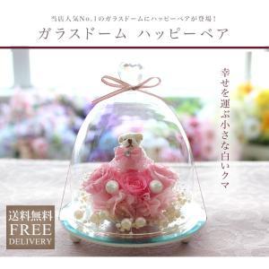 プリザーブドフラワー ギフト 誕生日 結婚式 電報 ギフト 誕生祝い プレゼント 花 ガラスドーム エレガンス ハッピーベア|ipfa