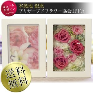プリザーブドフラワー ギフト 【フォトフレーム Rose Princess】フォトフレーム 写真立て...