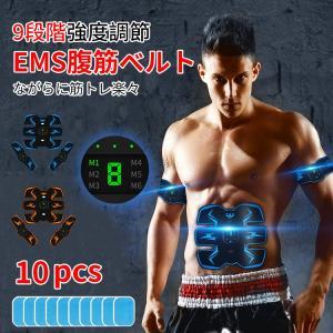腹筋ベルト EMS 筋肉 筋肉トナー 効果あり ダイエット器具 静音 自動的 フィットネス お腹引き...
