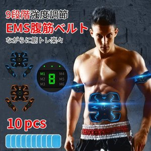 EMS 腹筋ベルト 筋肉トナー 効果あり ダイエット器具 お腹 腕部 6種類モード 9段階強度 静音...