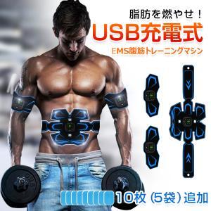 EMS 腹筋ベルト 腹筋 筋肉トナー 筋肉 ダイエット器具 6種類モード 9段階強度 ボディフィット...