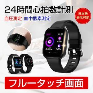 スマートウォッチ iphone 対応 アンドロイドAndroid 日本語 説明書 血圧 心拍歩数計 睡眠 着信通知 活動量計 IP67防水 スマートブレスレット スポーツ
