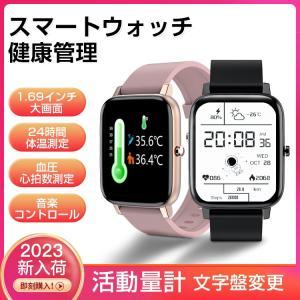 24時間体温測定 スマートウォッチ 血圧計 iphone android 対応 日本語 説明書 1.69インチ 大画面 スマートブレスレット 着信通知 睡眠測定 2021新入荷