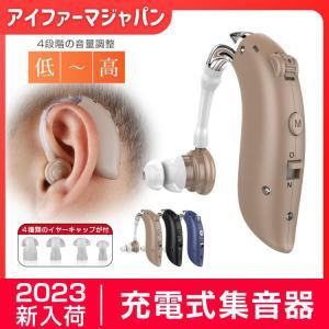 補聴器 集音器 充電式 軽量 左右両用耳掛け式 2種類モード 音質切り替え機能を搭載 シリコーン 両...