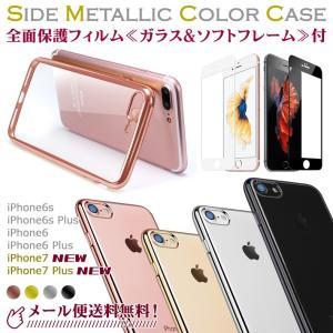 3D強化ガラス保護フィルム付き iPhone7ケース iphone7 plus ケース iphone6 ケース iphone6s iphone 7 ケース 6 7 plusケース スマホケース