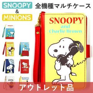 ■ほぼ全機種対応  ■商品説明 ピーナッツ生誕65周年の世界的に人気があるSNOOPYと、可愛くて愛...