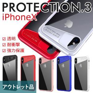 iPhone X対応! 安全第一と洗練されたデザインのiPhoneケース 衝撃吸収・柔軟性・操作性に...
