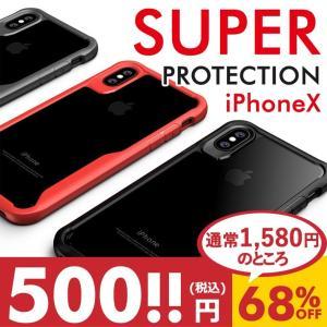 ■商品説明 iPhone Xs/X対応! 安全第一と洗練されたデザインのiPhoneケース 衝撃吸収...