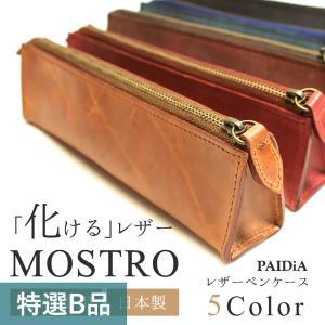 ◆PADiA 第8弾◆ 「PAIDiA モストロ ペンケース」   当社オリジナルブランド【PAID...