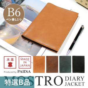 モストロ 手帳カバー(B6) ペン差し1つ  ■サイズ ・横 28.8cm ・縦 19.3cm ※革...