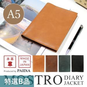 モストロ 手帳カバー(A5)  ■サイズ ・横 33.2cm ・縦 22.0cm ※革の個体差により...