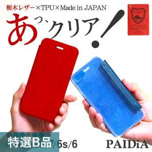 iphone8 ケース クリア 手帳型 本革 耐衝撃 iphone7ケース 手帳 革 栃木レザー i...
