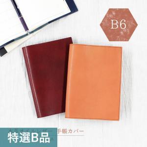 手帳 本革 手帳 B6 スケジュール帳 B6 手帳 B6サイズ 手帳カバー B6 手帳 b6サイズ ...