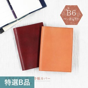 オイルレザー 手帳カバー(B6) ペン差し1つ  ■サイズ ・横 28.8cm ・縦 19.3cm ...